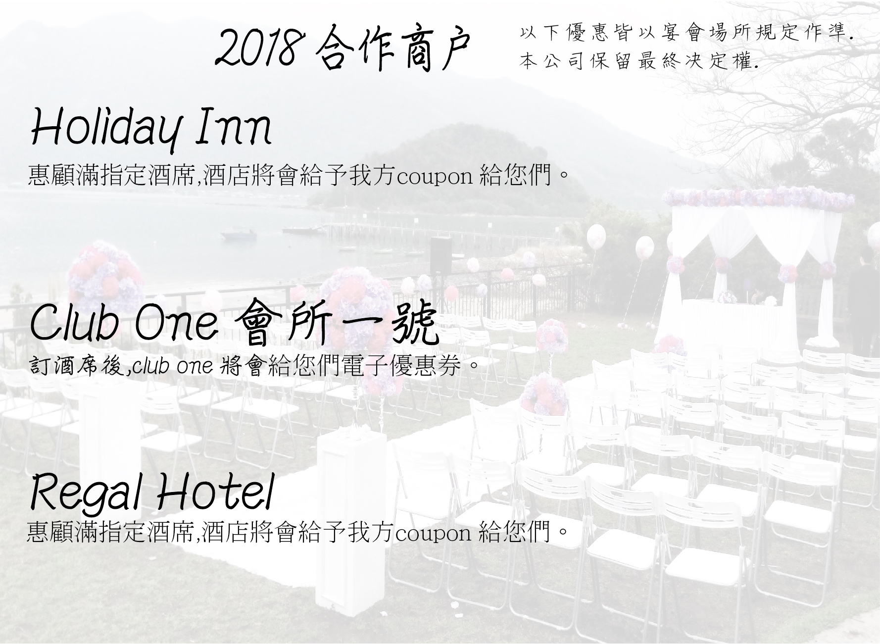 coupon 2018 with Hotel